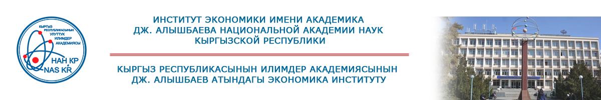 Институт экономики имени академика Дж. Алышбаева Национальной академии наук Кыргызской Республики